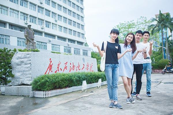广东石油化工学院(与广东轻工职业技术学院联合办学)校园风光