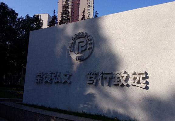 上海出版印刷高等专科学校校园风光3