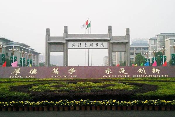 武汉东湖学院1