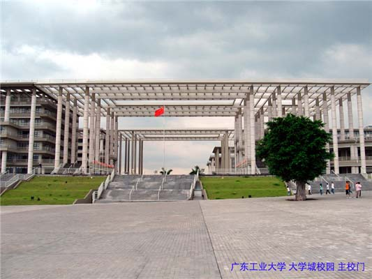 广东工业大学(中外合作办学专业)1