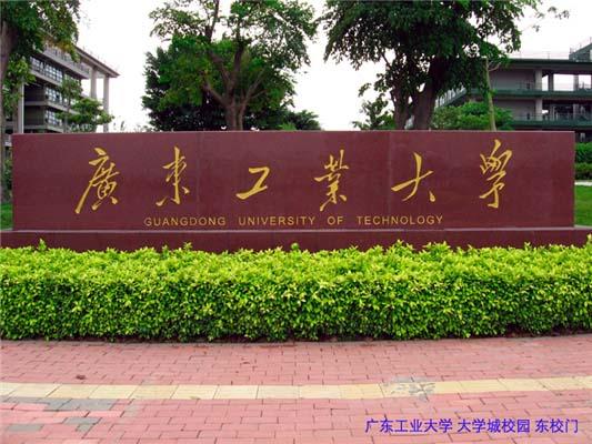 广东工业大学(中外合作办学专业)2