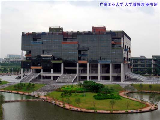 广东工业大学(中外合作办学专业)3