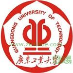 广东工业大学