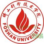 佛山科学技术学院(与广东轻工职业技术学院协同培养)