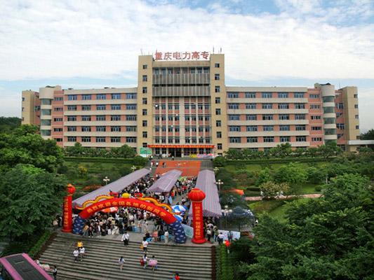重庆电力高等专科学校校园风光5