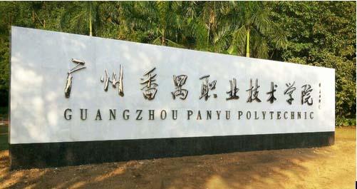 广州番禺职业技术学院(中外合作办学专业)校园风光1