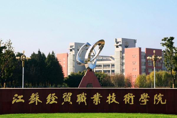 江苏经贸职业技术学院校园风光1