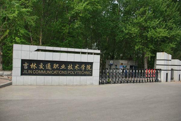 吉林交通职业技术学院校园风光2