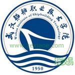 武汉船舶职业技术学院