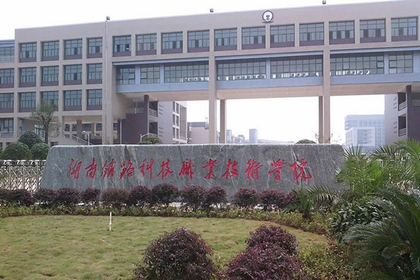 湖南铁道职业技术学院校园风光1