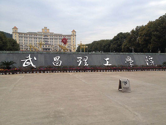 武昌理工学院1
