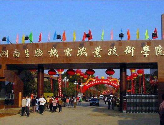 湖南生物机电职业技术学院校园风光1