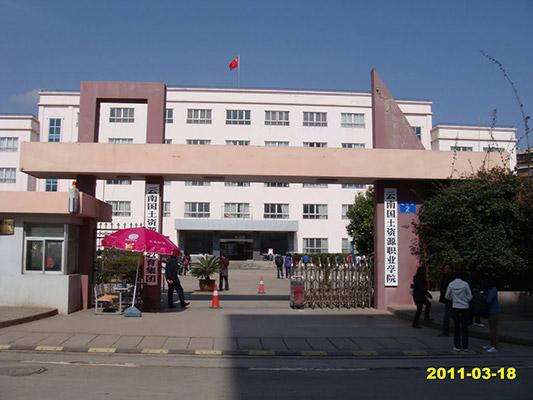 云南国土资源职业学院校园风光5