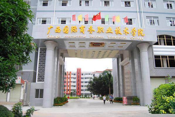 广西国际商务职业技术学院校园风光1