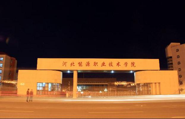 河北能源职业技术学院校园风光5