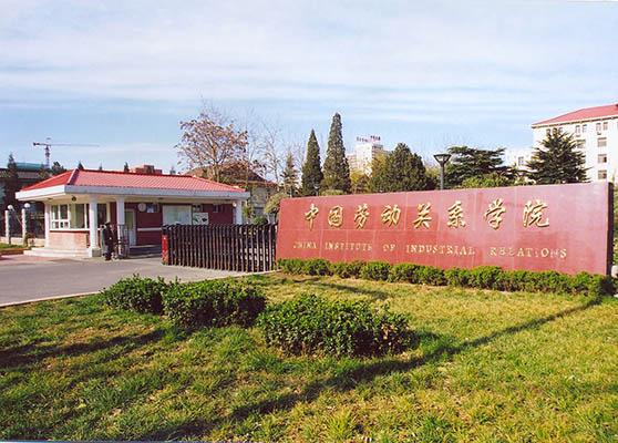 中国劳动关系学院1