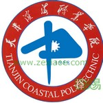 天津滨海职业学院