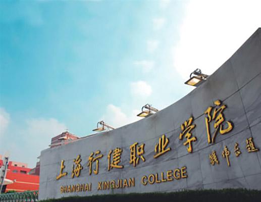 上海行健职业学院校园风光2