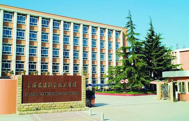 上海交通职业技术学院校园风光1
