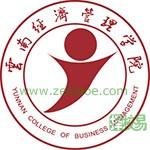 云南经济管理学院