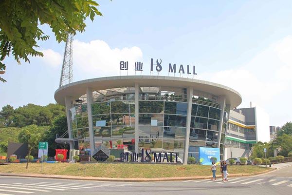 广东东软学院18MALL