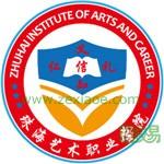 珠海艺术职业学院