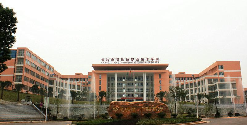 长沙商贸旅游职业技术学院1