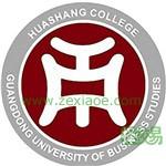 广东财经大学华商学院