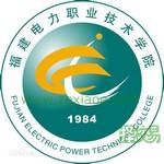 福建水利电力职业技术学院