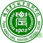 福建农业职业技术学院