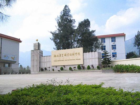 福建农业职业技术学院校园风光5