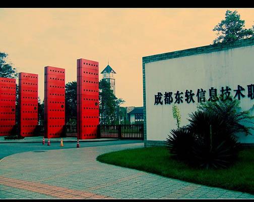 成都东软学院1