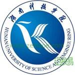 湖南科技大学潇湘学院