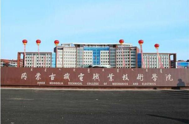 内蒙古机电职业技术学院校园风光1