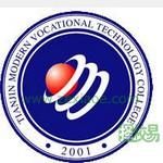 天津现代职业技术学院