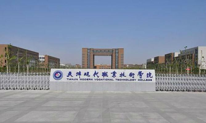 天津现代职业技术学院校园风光3