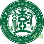 黑龙江林业职业技术学院