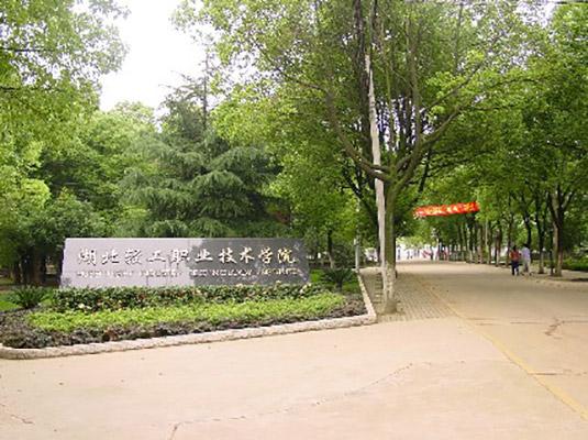 湖北轻工职业技术学院校园风光5