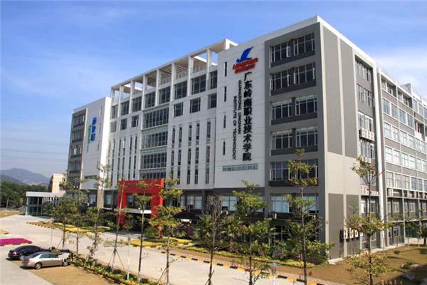 广东岭南职业技术学院(中外合作办学专业)校园风光2