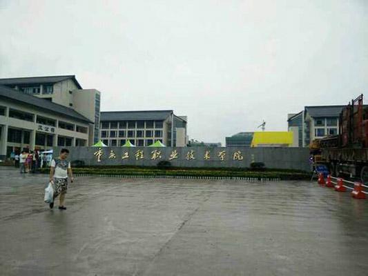重庆工程职业技术学院校园风光3