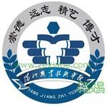 阳江职业技术学院