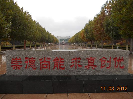 秦皇岛职业技术学院4