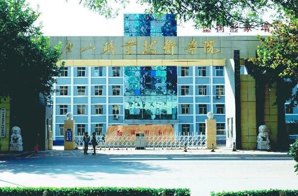 唐山职业技术学院校园风光1