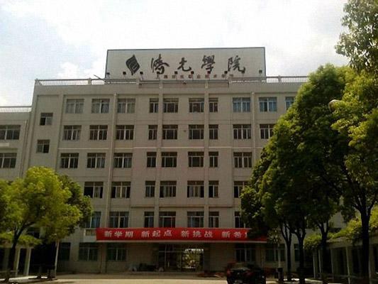 上海济光职业技术学院校园风光2