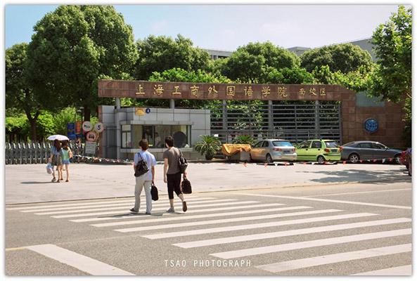 上海工商外国语职业学院校园风光2