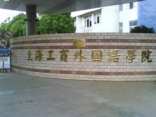 上海工商外国语职业学院校园风光4