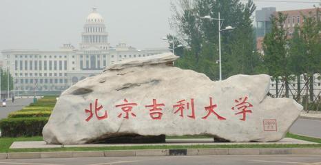 北京吉利学院1