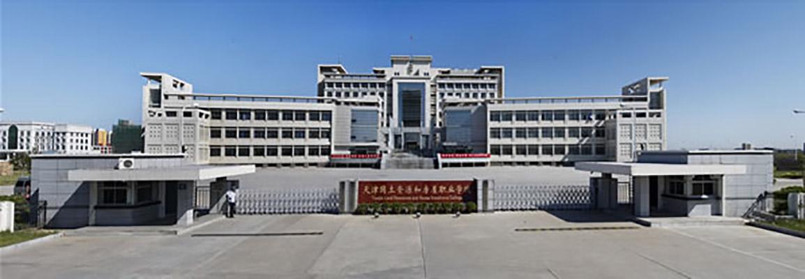 天津国土资源和房屋职业学院校园风光1