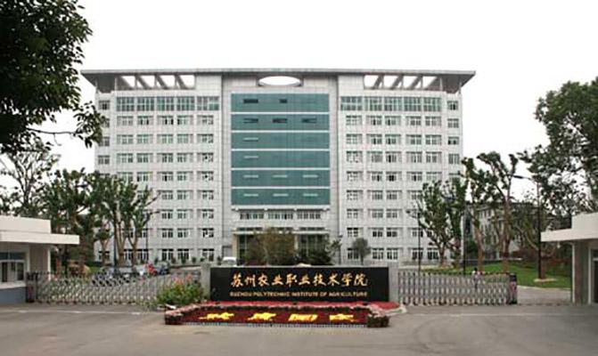 苏州农业职业技术学院校园风光4