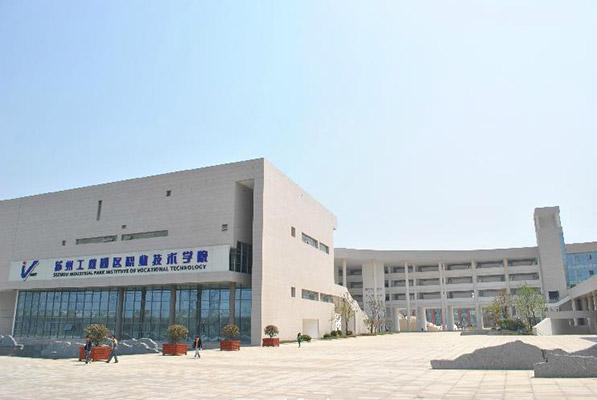 苏州工业园区职业技术学院校园风光1